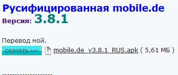 mobile.de на русском