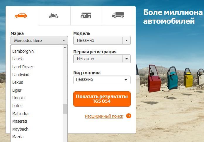 Фильтр подбора легковых автомобилей на мобиле де на русском